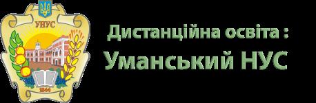 Logo of Дистанційна освіта Уманський НУС